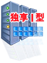 万网独享主机I型,万网独享主机代理,万网独享主机核心代理